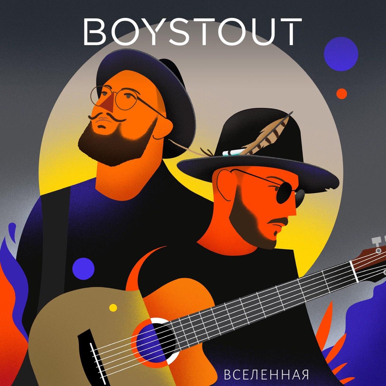"""Boy Stout - премьера сингла """"Вселенная"""""""