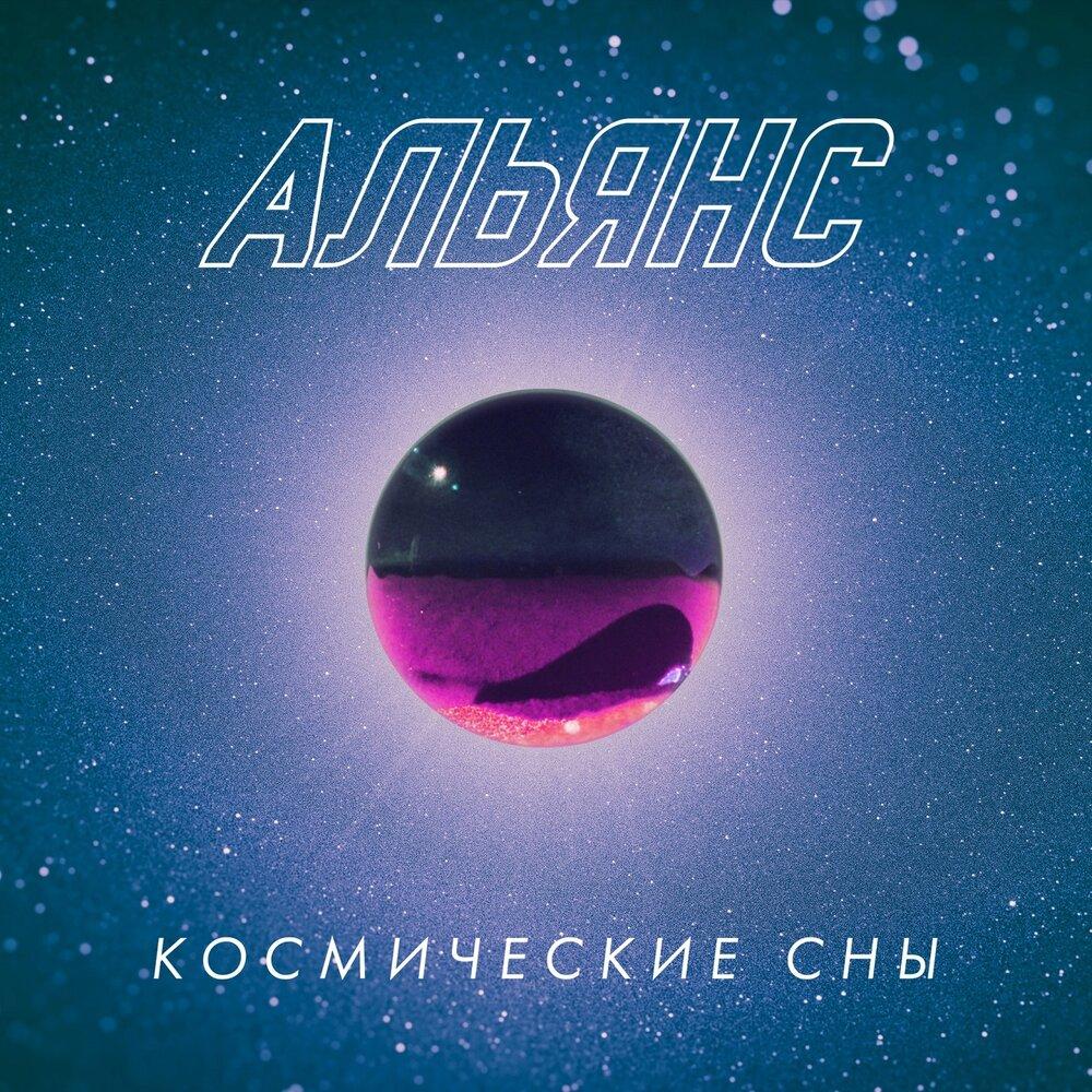"""Альянс объединил в новом альбоме """"прошлое и будущее, реальность и сон, микро и макрокосм"""""""