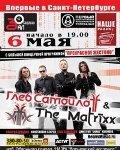 6 мая Глеб Самойлов выступит в Петербурге с новым проектом