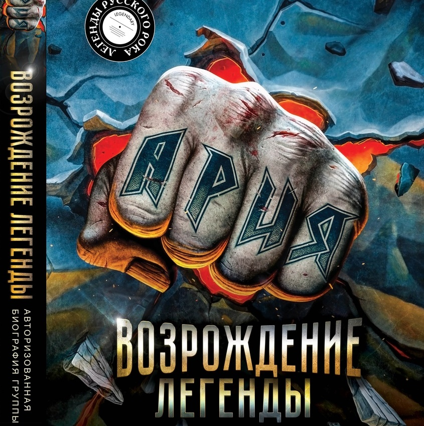 """""""Ария: Возрождение легенды"""" - биография к юбилею группы"""