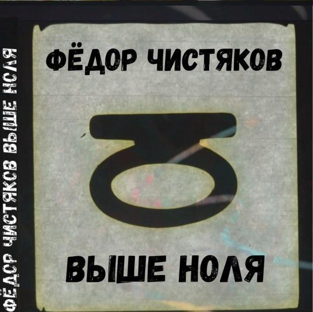 Фёдор Чистяков стал героем авторизованного фильма-биографии