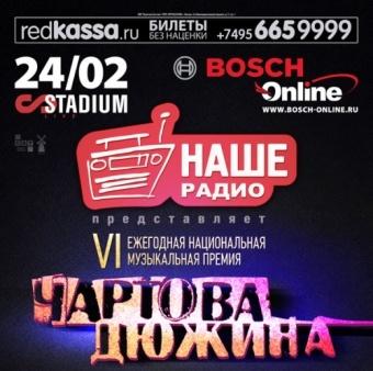 "24 февраля в ""Stadium Live"" премия ""Чартова дюжина""!"