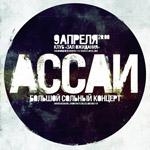 9 апреля Ассаи в  клубе «Зал Ожидания»