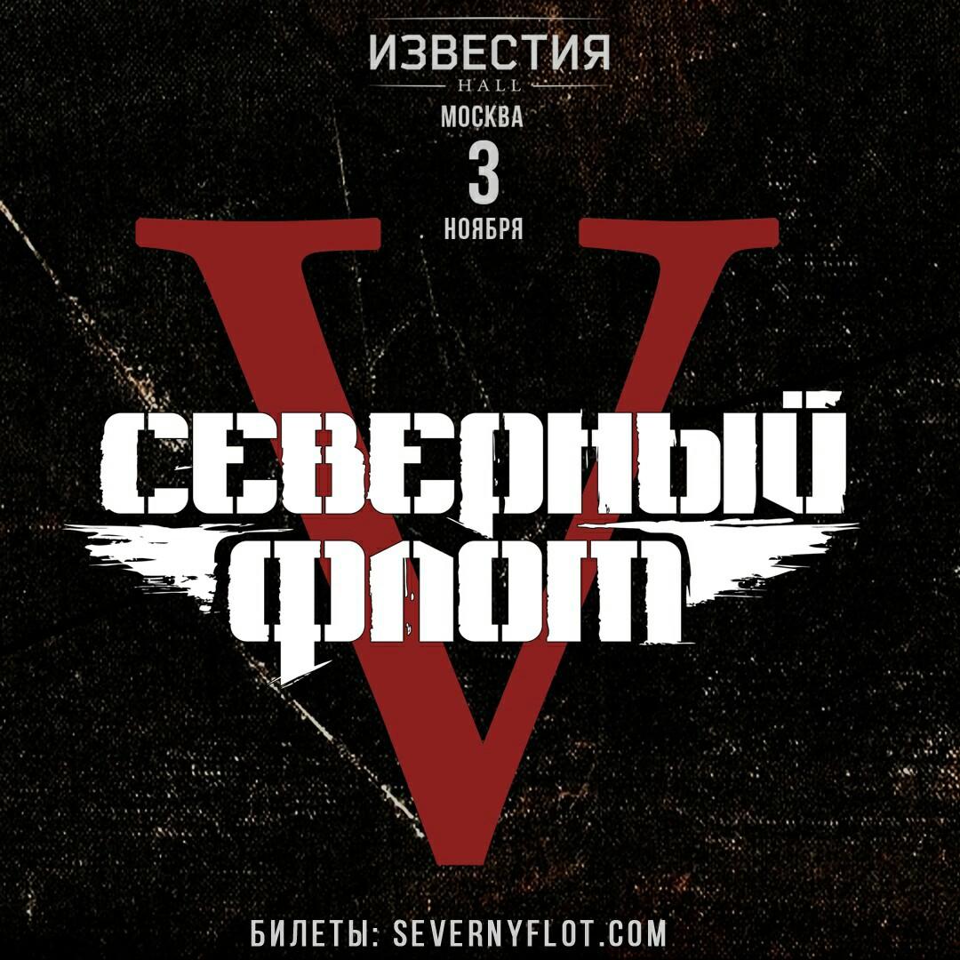 Пятилетие Северного флота отметили концертом в Москве