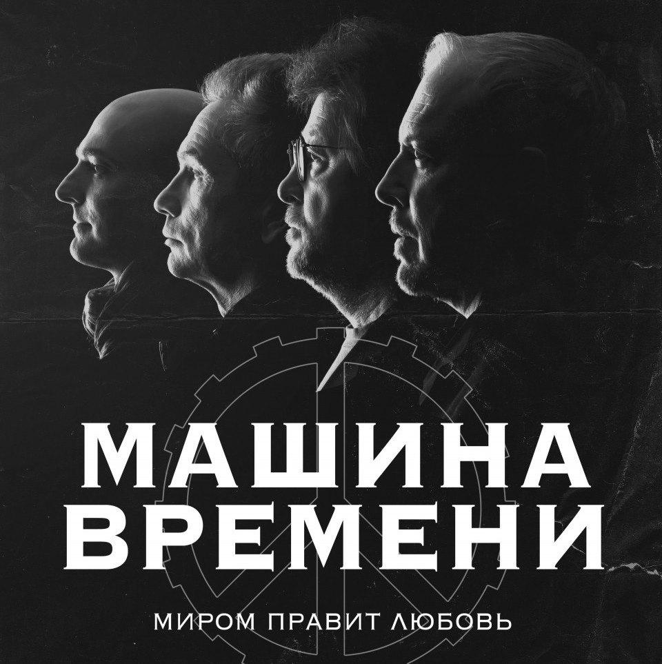 Машина времени сыграла старое и новое на большом концерте в Москве