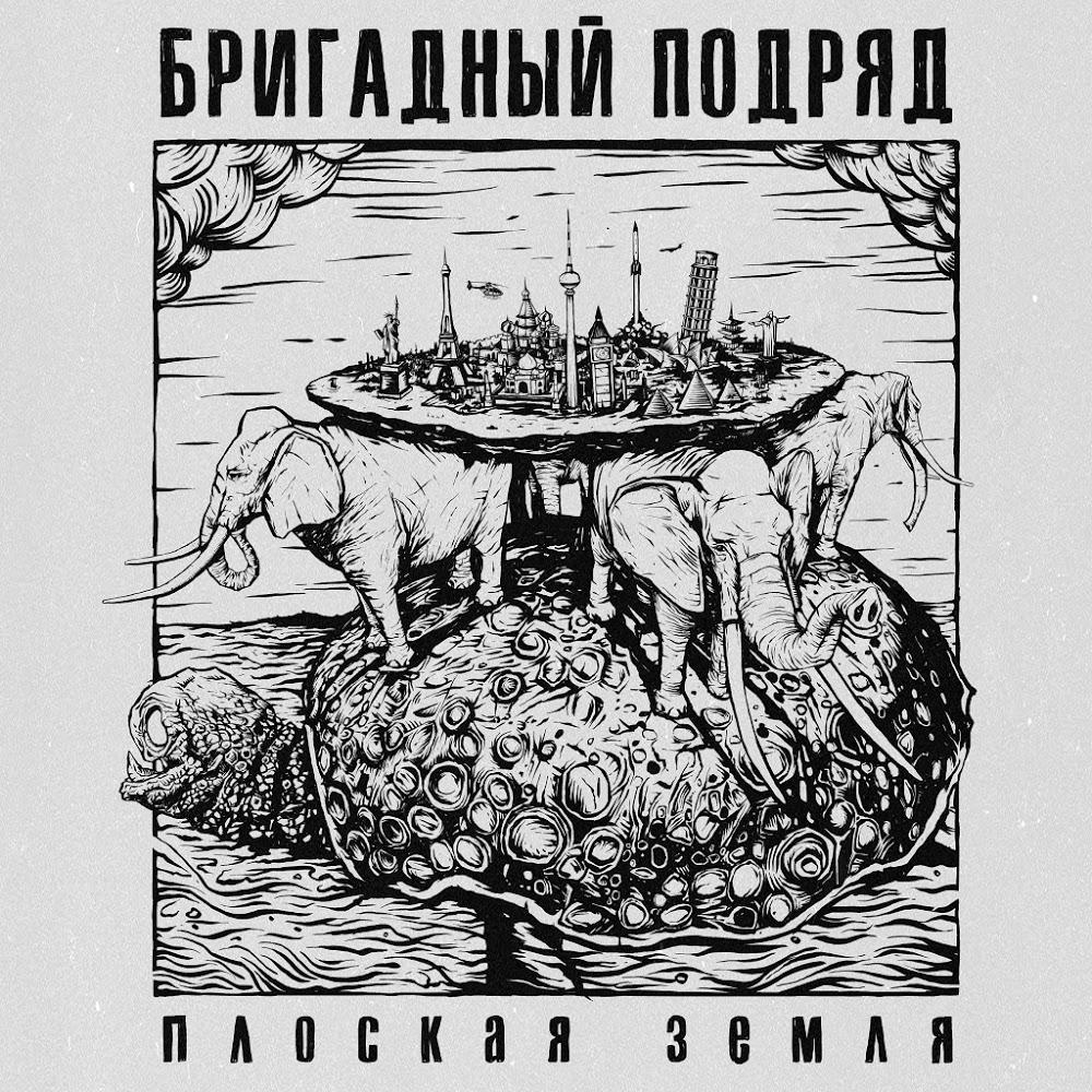 """""""Плоская Земля"""" от Бригадного Подряда"""