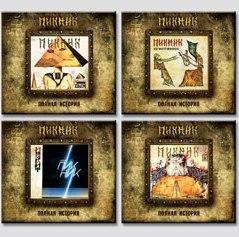 Переиздание альбомов группы Пикник
