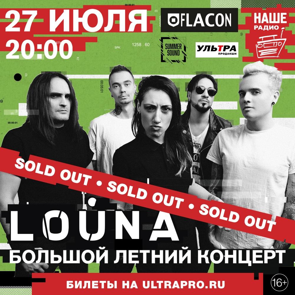 Louna сыграла первый сольный open air в Москве