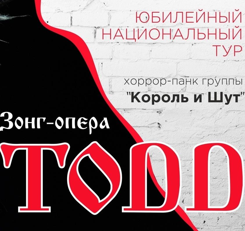 "Зонг-оперу ""TODD"" провезут по стране"