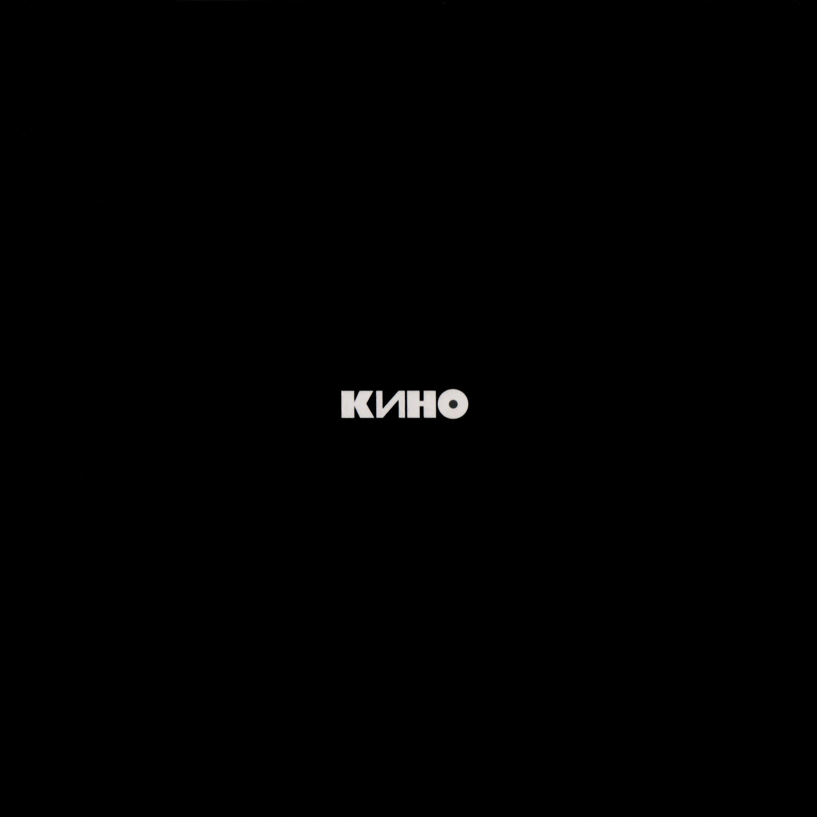 """""""Чёрный альбом"""" Кино издадут в исходной версии"""