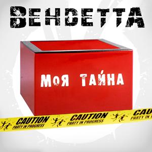Московская Glam Modern Metal группа ВЕНДЕТТА выложила в сеть 2 новых сингла