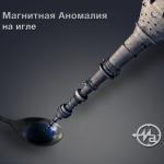 """На официальном сайте группы """"Магнитная Аномалия"""" состоялся интернет-релиз альбома """"На Игле"""""""
