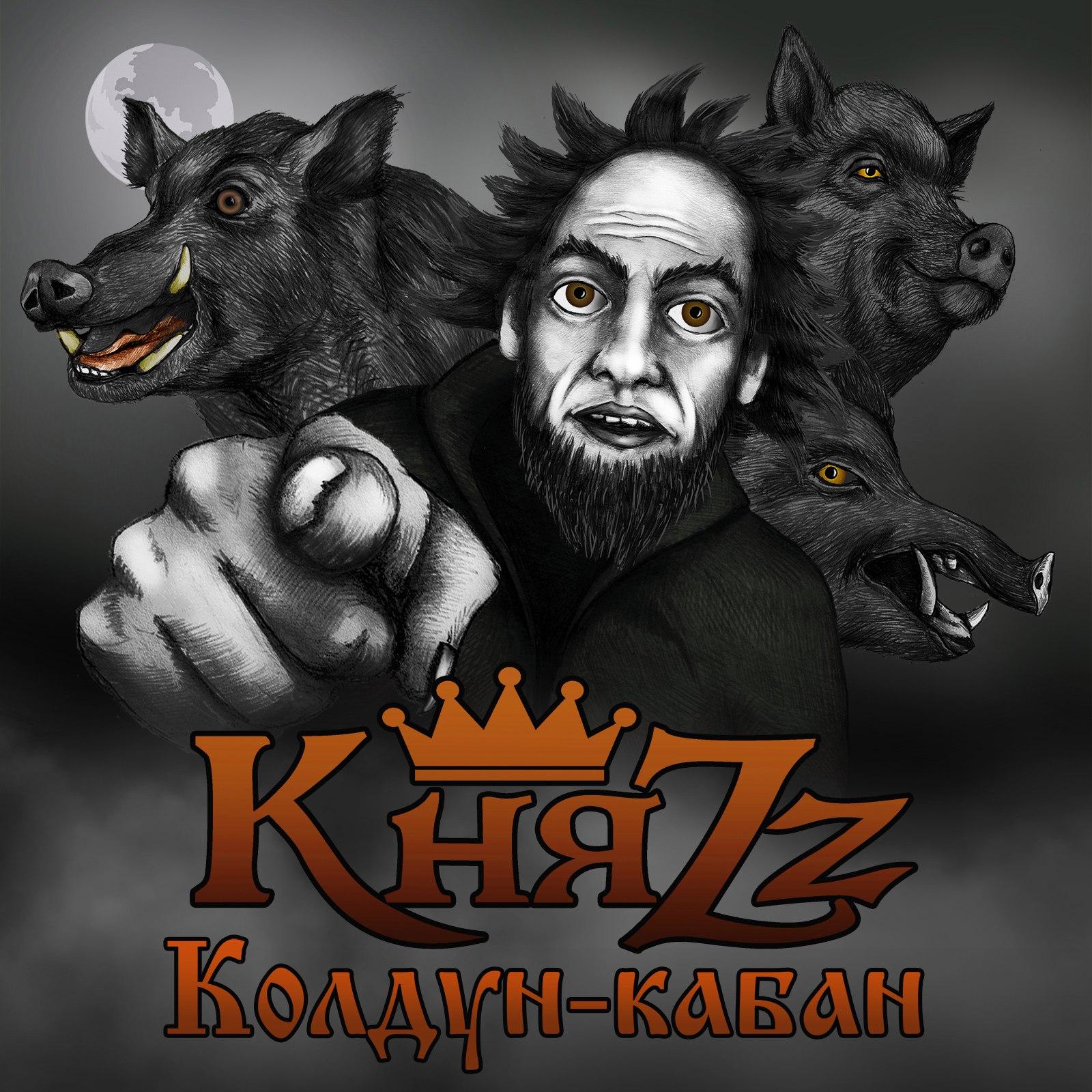 КняZz выпустил два сингла