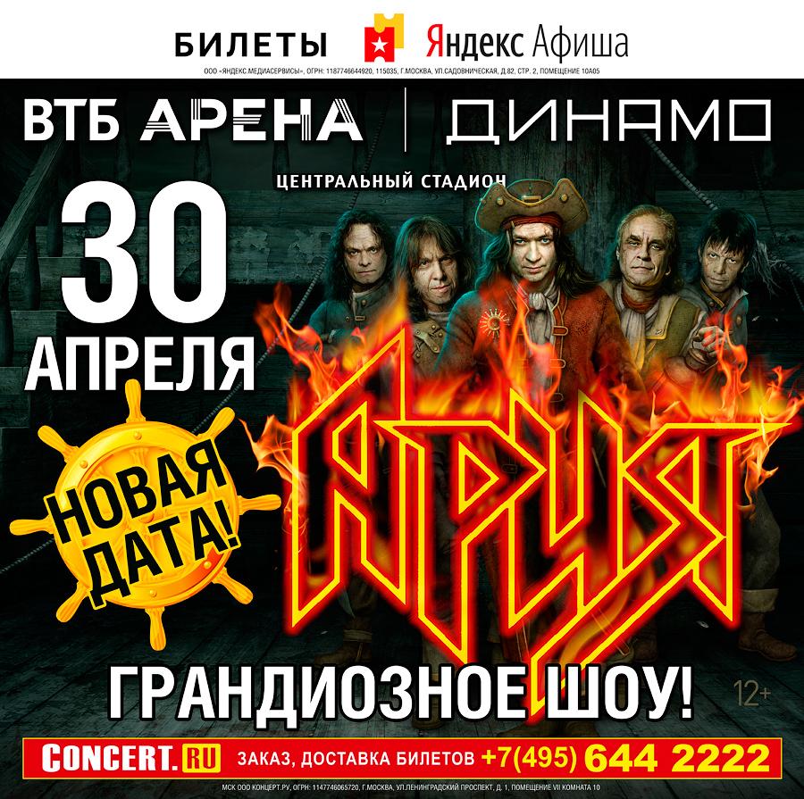 Ария перенесла московскую презентацию альбома