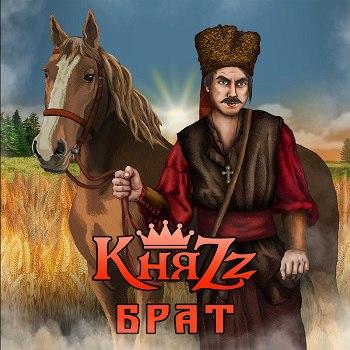 КняZz представил сразу два трека с будущего альбома