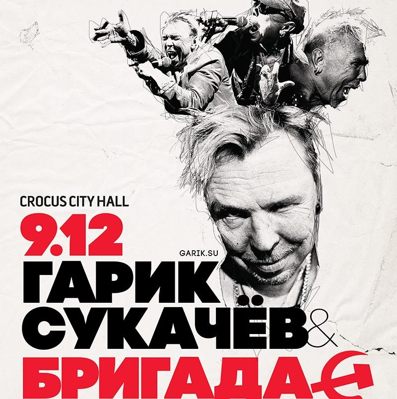 Бригада С сыграет концерт в Москве