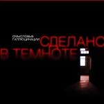 """Смысловые галлюцинации приняли участие в съёмках передачи """"Парный прогон"""""""