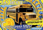 """Едем на """"Соседний мир""""..автобусом"""