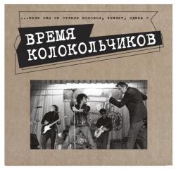 В Москве открылась фото-выставка, посвящённая Ленинградскому рок-клубу