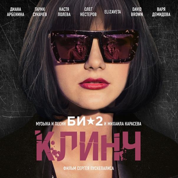 Би-2 назвали дату выхода саундтрека к фильму «Клинч»