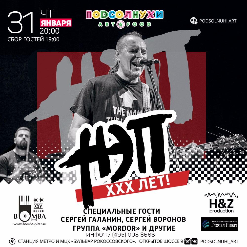 НЭП отметил 30-летие и презентовал новый альбом в Москве