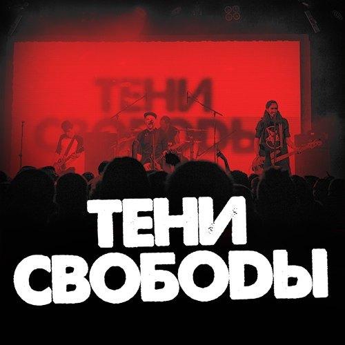 Группа Тени свободы экранизировала антивоенную песню, записанную вместе с Сидом из Тараканов!