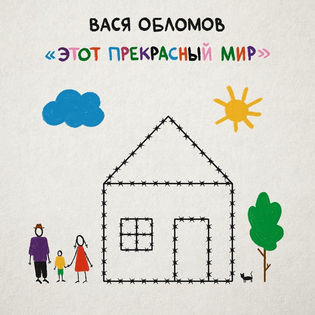 """Вася Обломов показал """"Этот прекрасный мир"""""""
