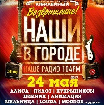 """В Санкт-Петербург возвращается фестиваль """"Наши в городе"""""""