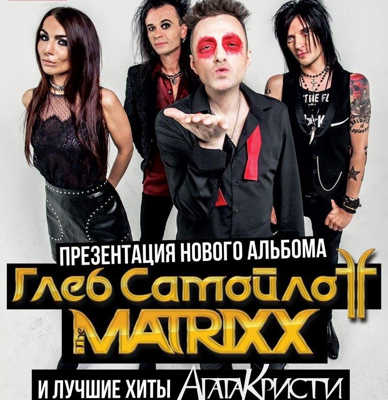"""Глеб Самойлов и The Matrixx презентовали в Москве новый альбом """"Здравствуй"""""""