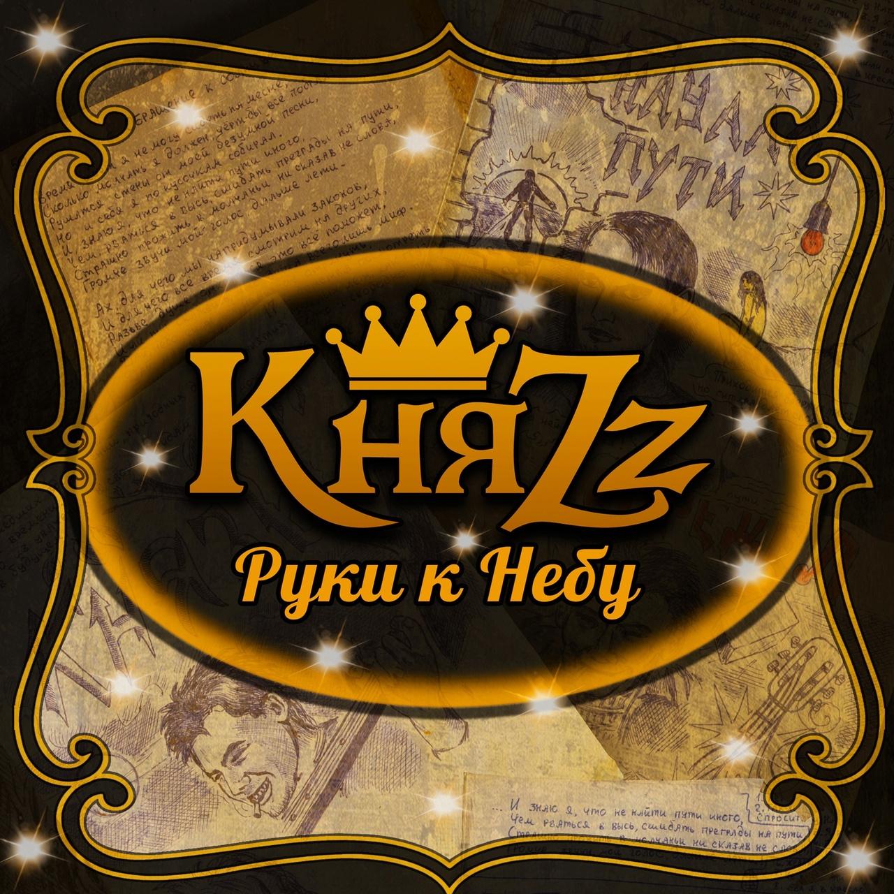 КняZz выпустил песню с 28-летней историей
