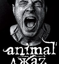 Трансляция концерта группы Animal ДжаZ 4 октября