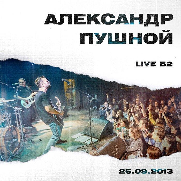 Александр Пушной выпустил концертный альбом через 6 лет после выступления