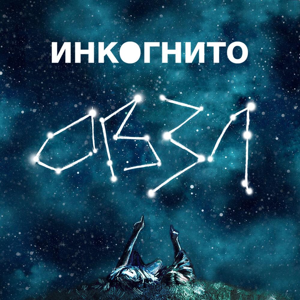 """Инкогнито с альбомом """"ОВЗЛ"""""""