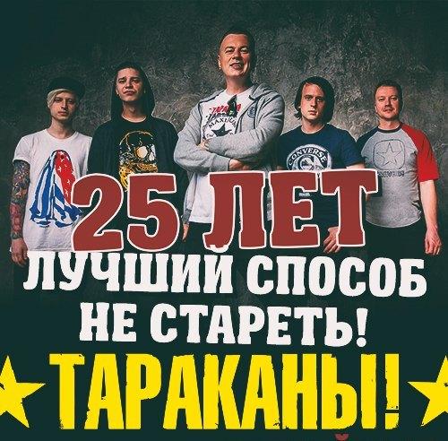 Тараканы! планируют сыграть 70 песен на юбилейных концертах в Москве