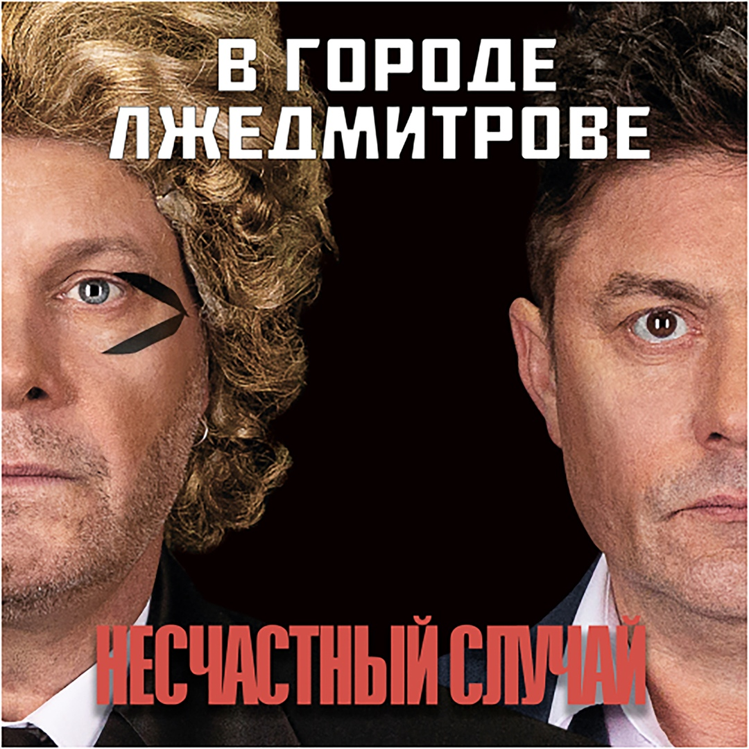 """Несчастный Случай выпустил саундтрек к спектаклю """"В городе Лжедмитрове"""""""