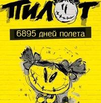 Группа Пилот большим концертом в Москве отметила 6895 дней своего полёта