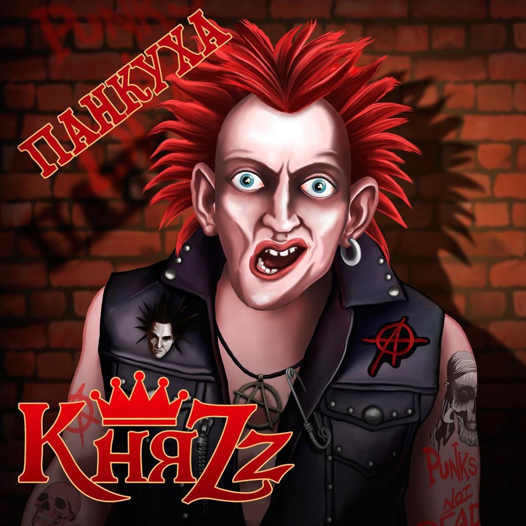 КняZz представил два новых сингла