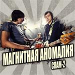 Новый альбом группы Магнитная Аномалия - СПАМ 2
