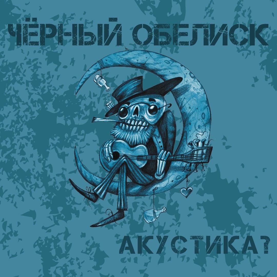 Чёрный обелиск выпустил первый в своей истории акустический альбом