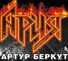 Ария и Артур Беркут - заключительный совместный концерт в СДК МАИ 26 августа