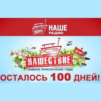 """Фестиваль """"Нашествие-2016"""" назвал первую десятку участников"""