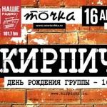 """Концерт группы Кирпичи в московском клубе """"Точка"""" 16 апреля"""