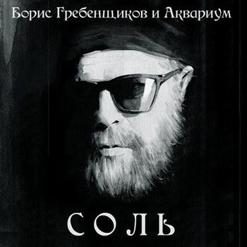 """""""Соль"""" Бориса Гребенщикова выйдет на виниле"""