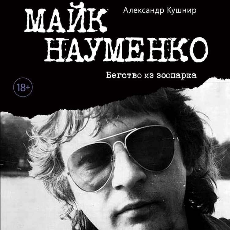 Выходит первая биография Майка Науменко