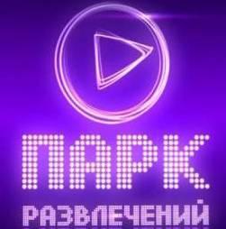 """Рок на телеканале """"Парк развлечений"""""""