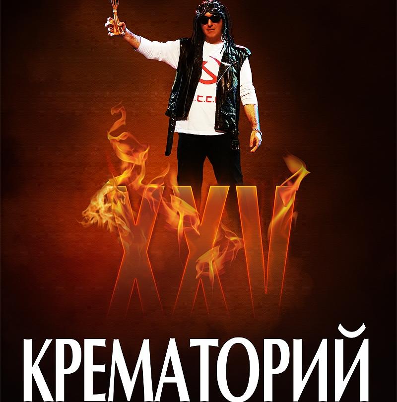 """""""XXV"""" - новый DVD группы Крематорий"""