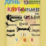День Рождения клуба Plan B - КОRSИКА, ОЛЬВИ, ХАРИЗМА и др.