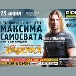 25 июня в клубе «PIPL» Максим Самосват отпразднует юбилей и представит зрителям свой новый проект