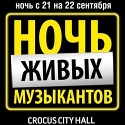 """В Москве пройдёт """"Ночь живых музыкантов"""""""