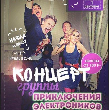 Приключения электроников отметили День знаний концертом в Москве